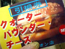 クォーターパウンダー・チーズ