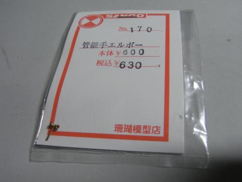 R0010675_convert_20090531030127.jpg