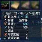 プロキシオン製第一号大砲