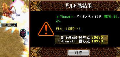 +Planet+