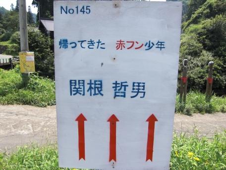 赤ふん作者