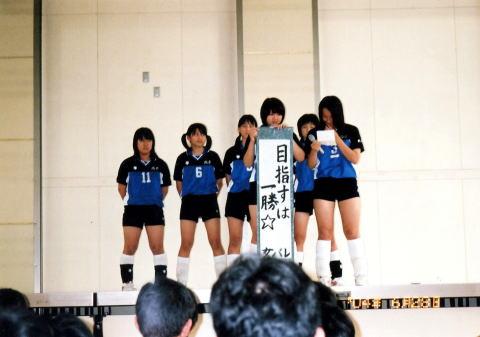2004中体連(女バレ)