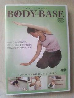 BODY BASE 表