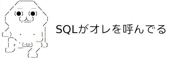 SQLがオレをふがふが