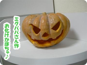 ミクパパさん作 お化けかぼちゃ♪