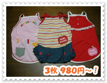 パグ 音美の洋服 3枚980円~!