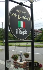 イルレガーロ1