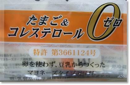 豆乳マヨ1