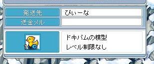Maple2002.jpg