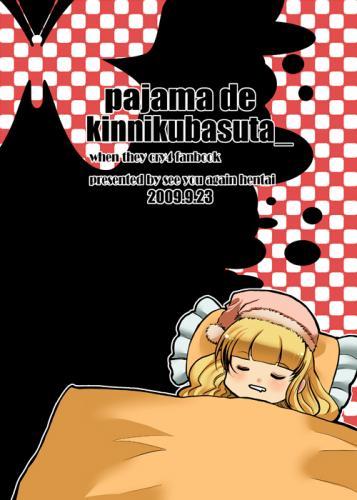 パジャマ DE キン肉バスター