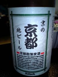 京の地ビール
