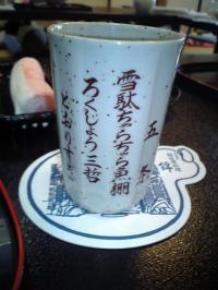 京都の湯のみ