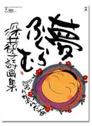 2007-yumefukuramu.jpg