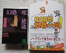 20090414本