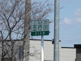 栃木県「五行川」サイクリング-2