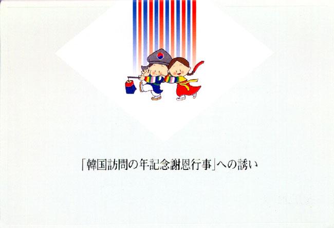 1994年 「韓国訪問の年記念謝恩行事」への誘い