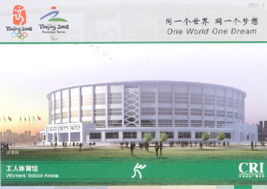 工人体育館