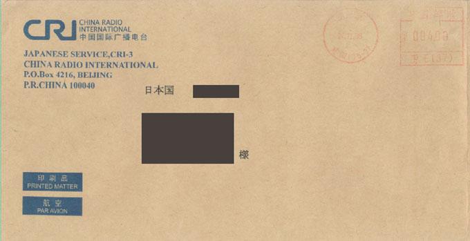 中国国際放送