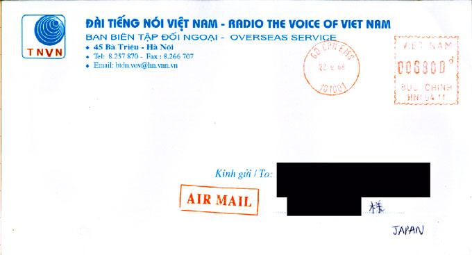 ベトナムの声