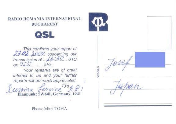 Radio Romania International のQSL(受信確認証)