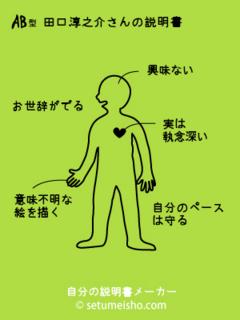 グラフィック0513004