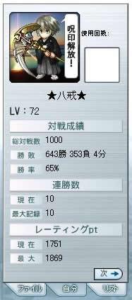 1000戦達成inアルテ2