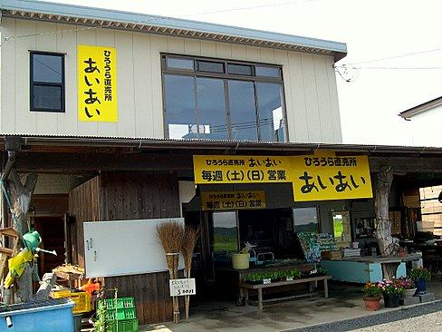 hiroura_aiai.jpg