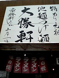 jyousyouken_soto.jpg