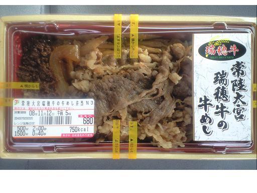 mizuhogyuumeshi1