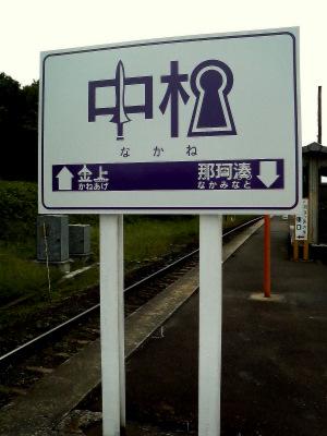 nakane_eki.jpg