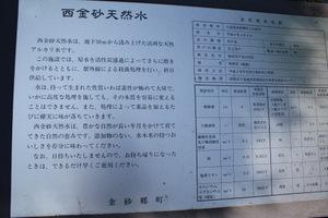 nishikanasa_tennennsui_setumei.jpg