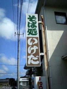 sobadokoro_ikeda080917.jpg