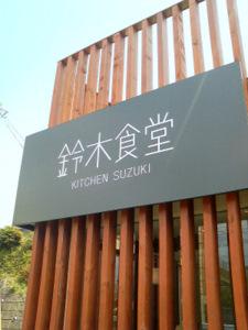 suzui_syokudo.jpg