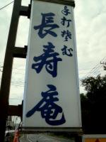 tyoujyuan_kanban.jpg