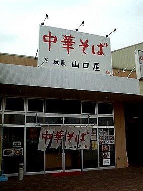 yamaguchiya_1.jpg