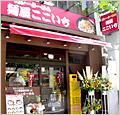 新宿ここいち090406