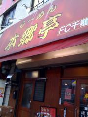 本郷亭店090517