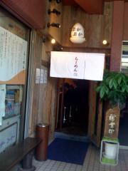 ぷかぷか店090527