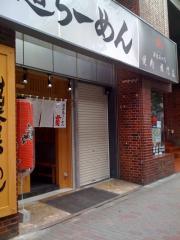 ラーメン貫店090609