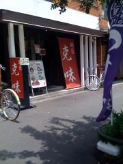 麺匠克味店090617
