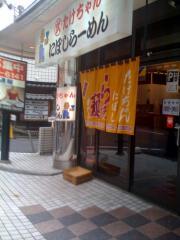 たけちゃんにぼしらーめん店090701