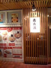 古寿茂店090703