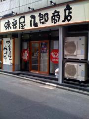味噌屋八郎商店店090710