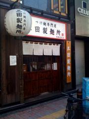 三田製麺所店090901