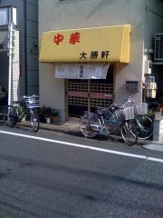 狛江大勝軒店091019