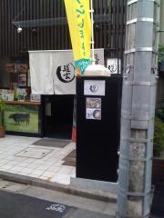 道玄店091020