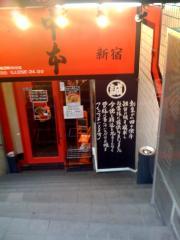 蒙古タンメン中本店091212