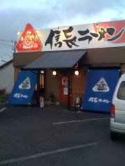 信長ラーメン店091225