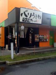 バリうま軒店091228