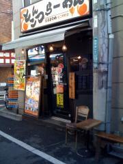 だるまのめ店100105